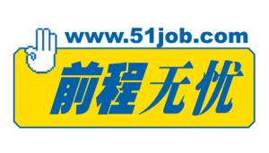 int-partner-51job